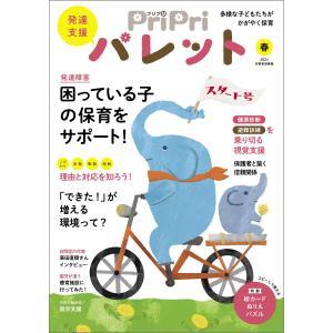 PriPriパレット 春号 電子書籍版 / PriPriパレット編集部|ebookjapan