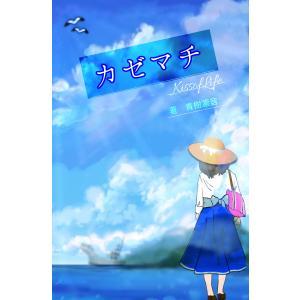 カゼマチ【kissofLife】 電子書籍版 / 青樹凛音|ebookjapan