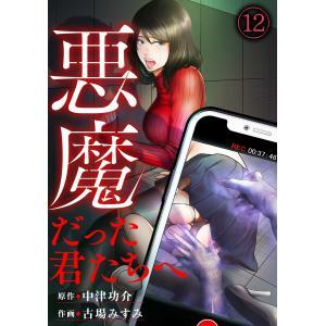 悪魔だった君たちへ(12) 電子書籍版 / 中津功介/古場みすみ