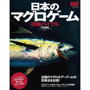 日本のマグロゲーム攻略バイブル 電子書籍版 / 編:SALT WORLD編集部 ebookjapan