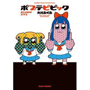 ポプテピピック SEASON FIVE 電子書籍版 / 著:大川ぶくぶ|ebookjapan