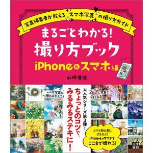 まるごとわかる! 撮り方ブック iPhon&スマホ編 電子書籍版 / 著:山崎理佳