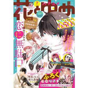 【電子版】花とゆめ 7号(2021年) 電子書籍版 / 花とゆめ編集部 ebookjapan