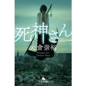 死神さん 電子書籍版 / 著:大倉崇裕|ebookjapan