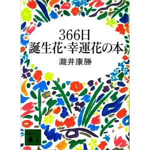 366日誕生花・幸運花の本 電子書籍版 / 瀧井康勝|ebookjapan