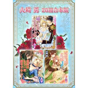 火崎勇 20冊合本版 電子書籍版 / 火崎勇 ebookjapan
