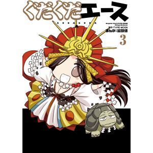 ぐだぐだエース(3) 電子書籍版 / 漫画:経験値 原作:TYPE-MOON|ebookjapan