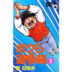 ボクら退屈族 (1) 電子書籍版 / 聖日出夫
