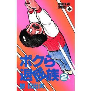 ボクら退屈族 (2) 電子書籍版 / 聖日出夫|ebookjapan