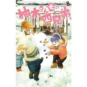 柚木さんちの四兄弟。 (8) 電子書籍版 / 藤沢志月|ebookjapan