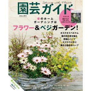 園芸ガイド 2021年春号 電子書籍版 / 園芸ガイド編集部|ebookjapan