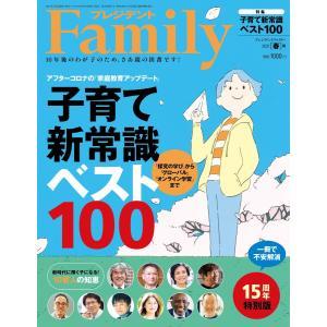 プレジデントFamily 2021年春号 電子書籍版 / プレジデントFamily編集部|ebookjapan