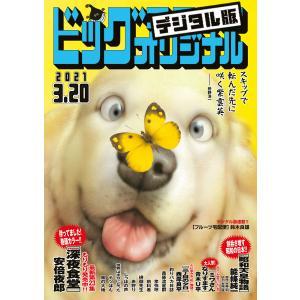 ビッグコミックオリジナル 2021年6号(2021年3月5日発売) 電子書籍版|ebookjapan