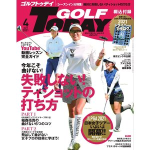 GOLF TODAY 2021年4月号 電子書籍版 / GOLF TODAY編集部|ebookjapan