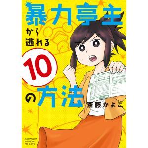 【初回50%OFFクーポン】暴力亭主から逃れる10の方法 電子書籍版 / 斎藤かよこ ebookjapan