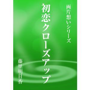 初恋クローズアップ 電子書籍版 / 藤里明日香|ebookjapan