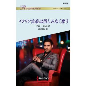 イタリア富豪は惜しみなく奪う 電子書籍版 / ダニー・コリンズ/西江璃子|ebookjapan