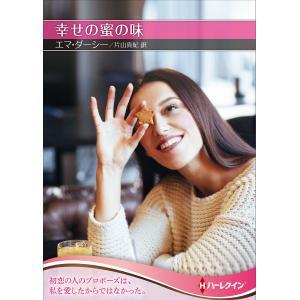 幸せの蜜の味【ハーレクインSP文庫版】 電子書籍版 / エマ・ダーシー/片山真紀|ebookjapan