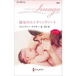 彼女のエンディングノート 電子書籍版 / ジェニファー・テイラー/泉 智子|ebookjapan