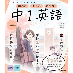 ニューコース参考書 中1英語 電子書籍版 / 学研プラス ebookjapan