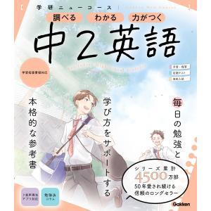 ニューコース参考書 中2英語 電子書籍版 / 学研プラス ebookjapan