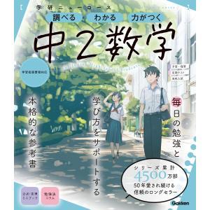 ニューコース参考書 中2数学 電子書籍版 / 学研プラス ebookjapan