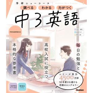 ニューコース参考書 中3英語 電子書籍版 / 学研プラス ebookjapan