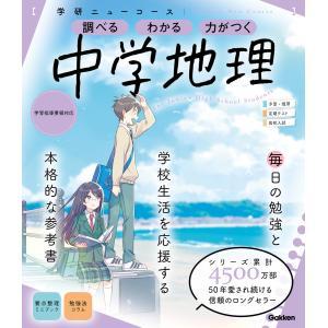 ニューコース参考書 中学地理 電子書籍版 / 学研プラス ebookjapan