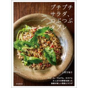 プチプチサラダ、つぶつぶタブレ 電子書籍版 / 上野万梨子|ebookjapan