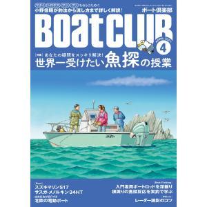 月刊 Boat CLUB(ボートクラブ)2021年04月号 電子書籍版 / Boat CLUB編集部|ebookjapan