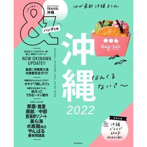 &TRAVEL 沖縄 2022 電子書籍版 / 朝日新聞出版|ebookjapan