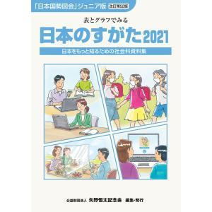 日本のすがた2021 電子書籍版 / 公益財団法人矢野恒太記念会