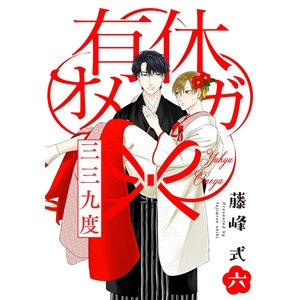 有休オメガ 三三九度【分冊版】(6) 電子書籍版 / 藤峰 式 ebookjapan