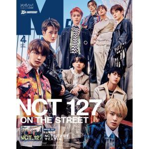 MEN'S NON-NO 2021年4月号増刊 NCT 127 特別版 電子書籍版 / 集英社|ebookjapan