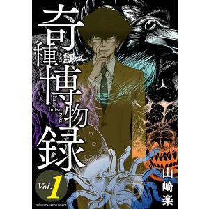 奇種博物録 (1) 電子書籍版 / 山崎楽 ebookjapan