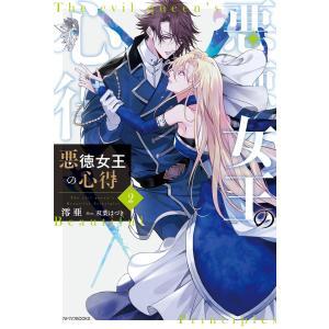 悪徳女王の心得 2 電子書籍版 / 著者:澪亜 イラスト:双葉はづき|ebookjapan