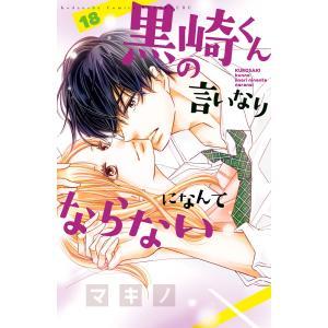 黒崎くんの言いなりになんてならない (18) 電子書籍版 / マキノ
