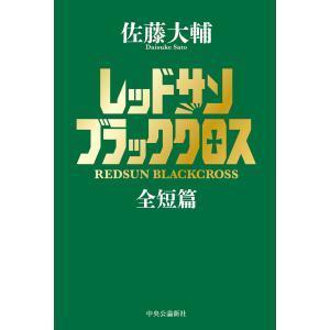 レッドサンブラッククロス全短篇 電子書籍版 / 佐藤大輔 著|ebookjapan