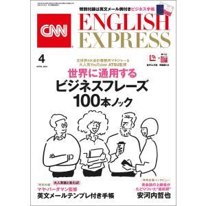 [音声DL付き]CNN ENGLISH EXPRESS 2021年4月号 電子書籍版 / CNN English Express編集部|ebookjapan