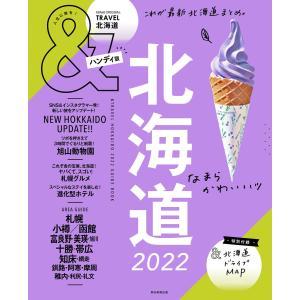 &TRAVEL 北海道 2022 電子書籍版 / 朝日新聞出版|ebookjapan