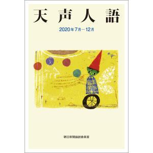 天声人語 2020年7月-12月 電子書籍版 / 朝日新聞論説委員室
