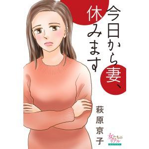 【初回50%OFFクーポン】今日から妻、休みます 電子書籍版 / 萩原京子|ebookjapan