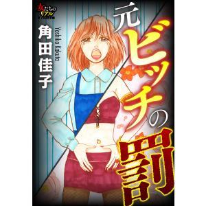 【初回50%OFFクーポン】元ビッチの罰 電子書籍版 / 角田佳子|ebookjapan