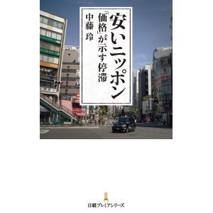 安いニッポン 「価格」が示す停滞 電子書籍版 / 著:中藤玲|ebookjapan
