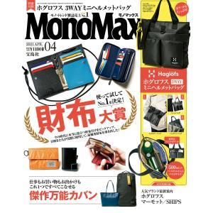 MonoMax 2021年4月号 電子書籍版 / 編:MonoMax編集部|ebookjapan