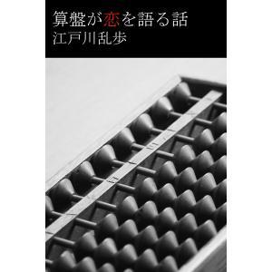【初回50%OFFクーポン】算盤が恋を語る話 電子書籍版 / 作:江戸川乱歩|ebookjapan