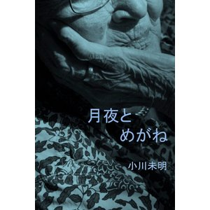 【初回50%OFFクーポン】月夜とめがね 電子書籍版 / 作:小川未明|ebookjapan