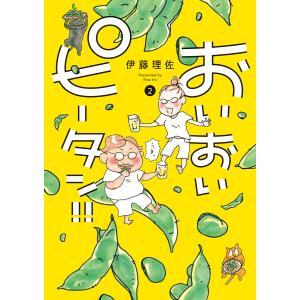おいおいピータン!! (2) 電子書籍版 / 伊藤理佐 ebookjapan