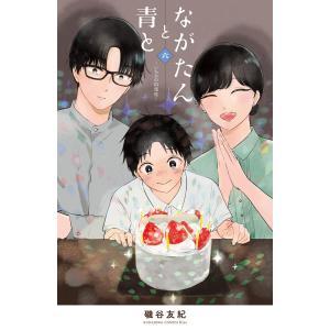 ながたんと青と-いちかの料理帖- (6) 電子書籍版 / 磯谷友紀