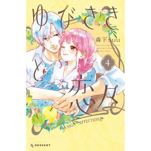 ゆびさきと恋々 (4) 電子書籍版 / 森下suu